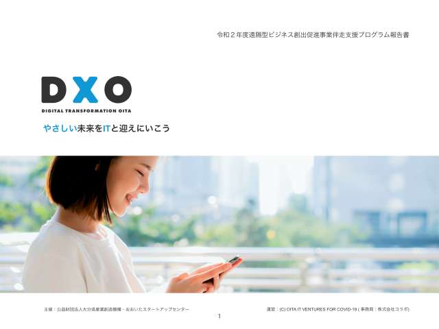 DX OITA伴走支援プログラム報告書